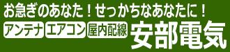 電気の事なら、埼玉県川口市の安部電気